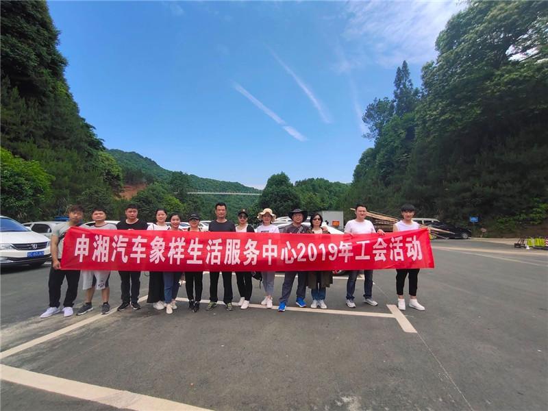 2019年黄龙峡拓展